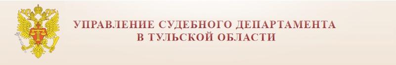 Управление судебного департамента Тульской области